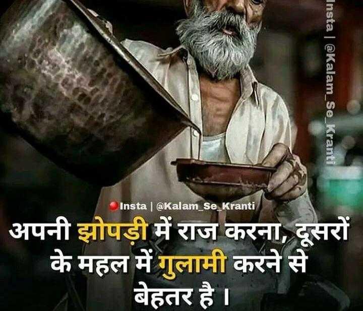 😈 એટિટ્યુડ સ્ટેટ્સ - Insta   @ Kalam _ Se _ Kranti Insta @ Kalam _ Se _ Kranti अपनी झोपड़ी में राज करना , दूसरों के महल में गुलामी करने से बेहतर है । - ShareChat