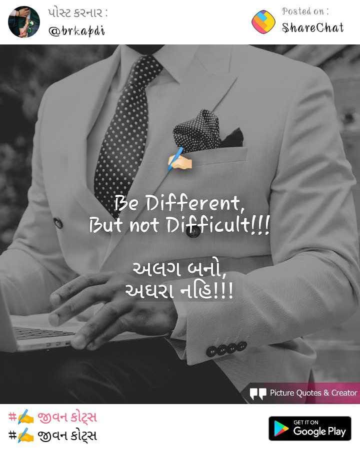 😈 એટિટ્યુડ સ્ટેટ્સ - પોસ્ટ કરનાર : @ brkapdi Posted on : ShareChat Be Different , But not Difficult ! ! ! અલગ બનો , અઘરા નહિ ! ! ! Picture Quotes & Creator # GET IT ON જીવન કોટ્સ જીવન કોટ્સ Google Play - ShareChat
