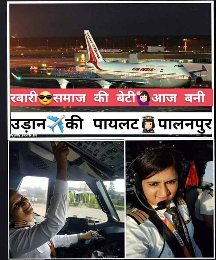 😈 એટિટ્યુડ સ્ટેટ્સ - पार - डिया BRAININi tin AIR - INDIA - D रबारीसमाज की बेटी आज बनी उड़ान की पायलट पालनपुर WWW . FOTN . IN - ShareChat