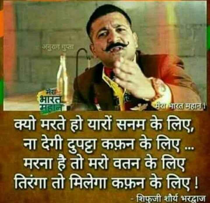 😈 એટિટ્યુડ સ્ટેટ્સ - - अनुराग गुप्ता मेरा भारत महान मेरा भारत महान । क्यो मरते हो यारों सनम के लिए , ना देगी दुपट्टा कफ़न के लिए . . . मरना है तो मरो वतन के लिए तिरंगा तो मिलेगा कफ़न के लिए ! - शिफुजी शौर्य भरद्वाज - ShareChat