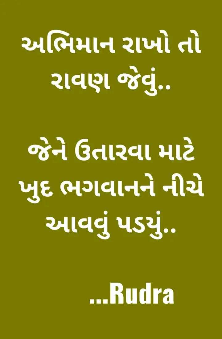 😈 એટિટ્યુડ સ્ટેટ્સ - અભિમાન રાખો તો રાવણ જેવું . . જેને ઉતારવા માટે ખુદ ભગવાનને નીચે આવવું પડયું . . . . . Rudra - ShareChat