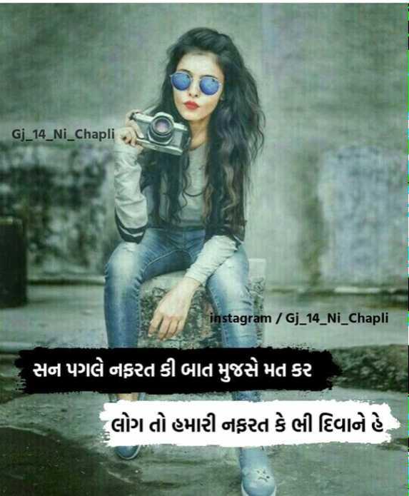 😈 એટિટ્યુડ સ્ટેટ્સ - Gj _ 14 _ Ni _ Chapli instagram / Gj _ 14 _ Ni _ Chapli ' સન પગલે નફરત કી બાત મુજસે મત કર ' લોગ તો હમારી નફરત કે ભી દિવાને હે , - ShareChat