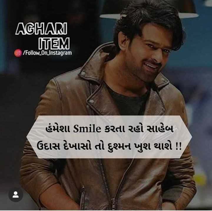 😈 એટિટ્યુડ સ્ટેટ્સ - AGHARI ITEM © / Follow _ on _ Instagram હંમેશા Smile કરતા રહો સાહેબ ઉદાસ દેખાસો તો દુશ્મન ખુશ થાશે ! ! - ShareChat