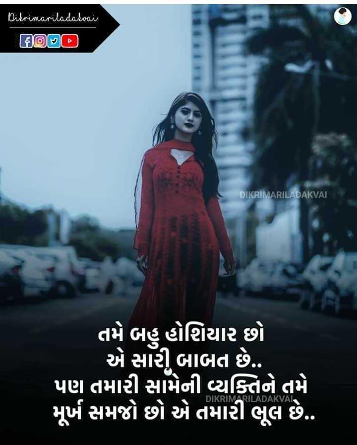 😈 એટિટ્યુડ સ્ટેટ્સ - Ditrimariladakvai દિGિ [ 9 ] [ b ) DIKRIMARILADAKVAI ' તમે બહુ હોશિયાર છો ' એ સારી બાબત છે . . ' પણ તમારી સામેની વ્યક્તિને તમે ' મૂર્ખ સમજો છો એ તમારી ભૂલ છે . . DIKRIMARILADAKVA - ShareChat