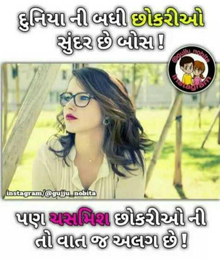 😈 એટિટ્યુડ સ્ટેટ્સ - નિયતિથી છોકરીઓની છેલ્લો Instagram / @ gujju _ nobita પણાથમિલાછોકરીઓની તાતાજીઅલાગા છે ! - ShareChat