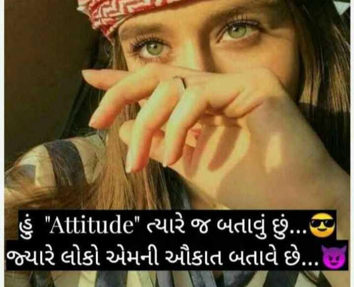 😈 એટિટ્યુડ સ્ટેટ્સ - હું Attitude ત્યારે જ બતાવું છું . . . . જ્યારે લોકો એમની ઔકાત બતાવે છે . . . | - ShareChat