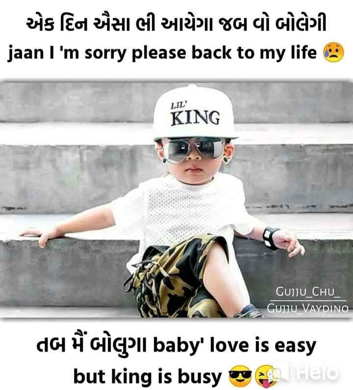 😈 એટિટ્યુડ સ્ટેટ્સ - એક દિન ઐસા ભી આયેગા જબ વો બોલેગી jaan I ' m sorry please back to my life LIL KING GUJJU _ CHU GUJJU _ VAYDINO dG H GÌ ? baby ' love is easy but king is busy at - ShareChat