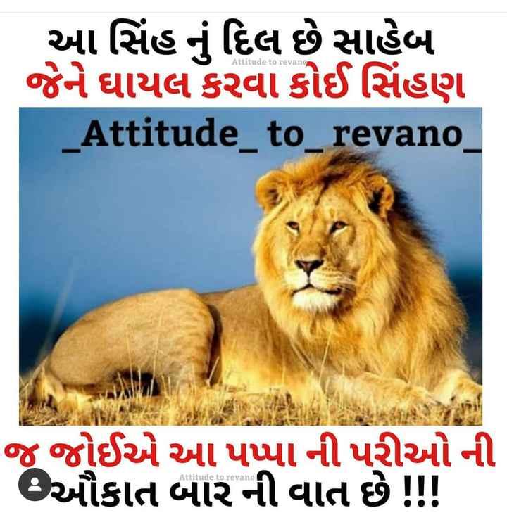 😈 એટિટ્યુડ સ્ટેટ્સ - Attitude to revans આ સિંહનું દિલ છે સાહેબ જેને ઘાયલ કરવા કોઈ સિંહણ Attitude _ to _ revano _ જૂ જોઈએ આ પપ્પાની પરીઓ ની ઔકાત બાર ની વાત છે ! ! ! Attitude to revano - ShareChat