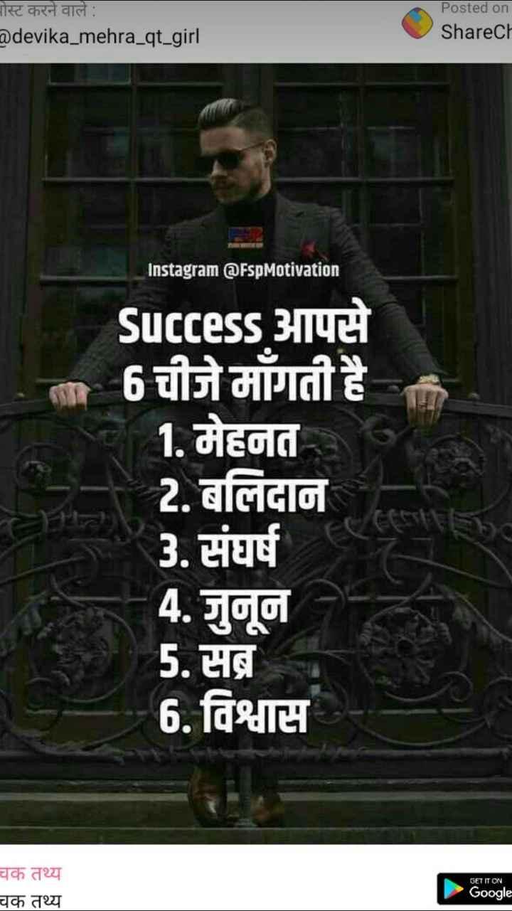 😈 એટિટ્યુડ સ્ટેટ્સ - पोस्ट करने वाले : @ devika _ mehra _ qt _ girl Posted on Sharech Instagram @ FSpMotivation Success 31144 6 चीजे मागती है 1 . मेहनत 2 . बलिदान 3 . संघर्ष 4 . जुनून 5 . सब्र 6 . विश्वास GET IT ON चक तथ्य चक तथ्य Google - ShareChat