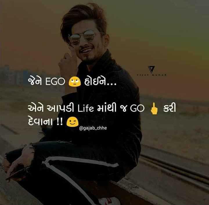 એટીટયૂડ - ITI માં છે જેને EGO P હોઈને . . . એને આપડી Life માંથી જ GO તે કરી દેવાના ! ! ) @ gajab _ chhe - ShareChat