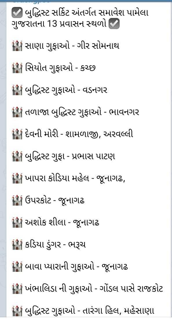 📰 કરંટ અફેર્સ - બુદ્ધિસ્ટ સર્કિટ અંતર્ગત સમાવેશ પામેલા ગુજરાતના 13 પ્રવાસન સ્થળો ) ૧ સાણા ગુફાઓ - ગીર સોમનાથ hકે સિયોત ગુફાઓ - કચ્છ ને બુદ્ધિસ્ટ ગુફાઓ - વડનગર એ તળાજા બુદ્ધિસ્ટ ગુફાઓ - ભાવનગર છે દેવની મોરી - શામળાજી , અરવલ્લી છે બુદ્ધિસ્ટ ગુફા - પ્રભાસ પાટણ છે કે ખાપરા કોડિયા મહેલ - જૂનાગઢ , છે ઉપરકોટ - જૂનાગઢ કે અશોક શીલા - જૂનાગઢ તે કડિયા ડુંગર - ભરૂચ એ બાવા પ્યારાની ગુફાઓ - જૂનાગઢ ૧ ખંભાલિડા ની ગુફાઓ - ગોંડલ પાસે રાજકોટ બુદ્ધિસ્ટ ગુફાઓ - તારંગા હિલ , મહેસાણા - ShareChat