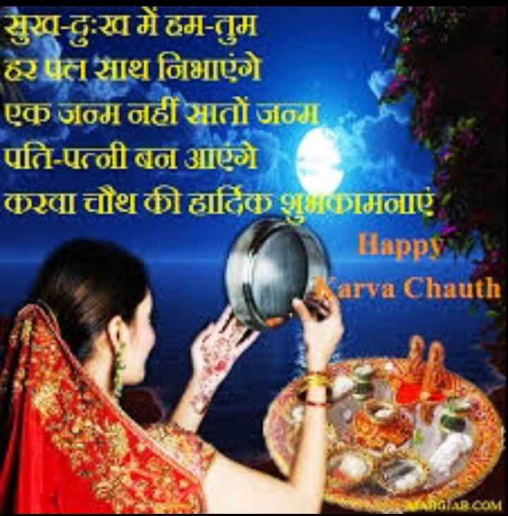 🌝 કરવા ચોથ - सुख - दुःख में हम - तुम हर पल साथ निभाएंगे एकजन्म नहीं सातों जन्म पति - पत्नी बन आएंगे करवाचौथ की हार्दिक शुभकामनाएं Happy Karva Chauth SANAGAR . COM - ShareChat