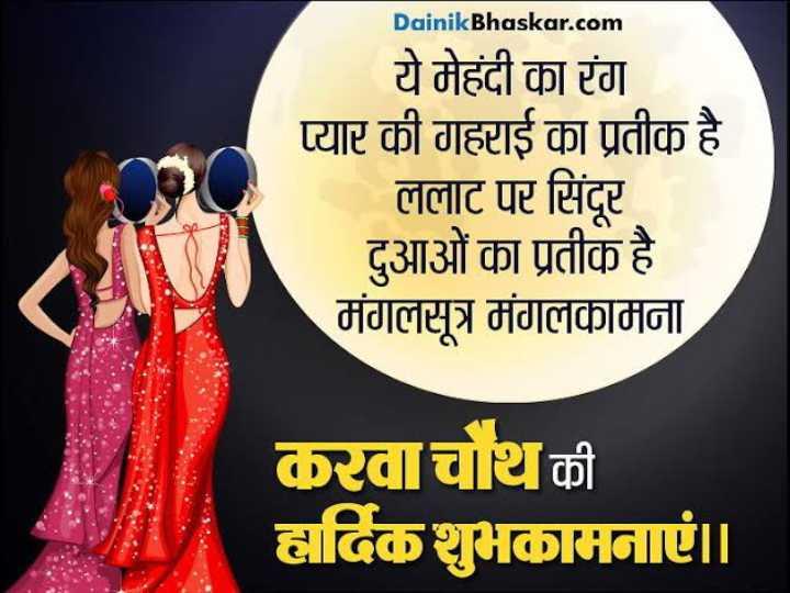 🌝 કરવા ચોથ - Dainik Bhaskar . com ये मेहंदी का रंग प्यार की गहराई का प्रतीक है ललाट पर सिंदूर दुआओं का प्रतीक है मंगलसूत्र मंगलकामना करवाचौथ की हार्दिक शुभकामनाएं । - ShareChat