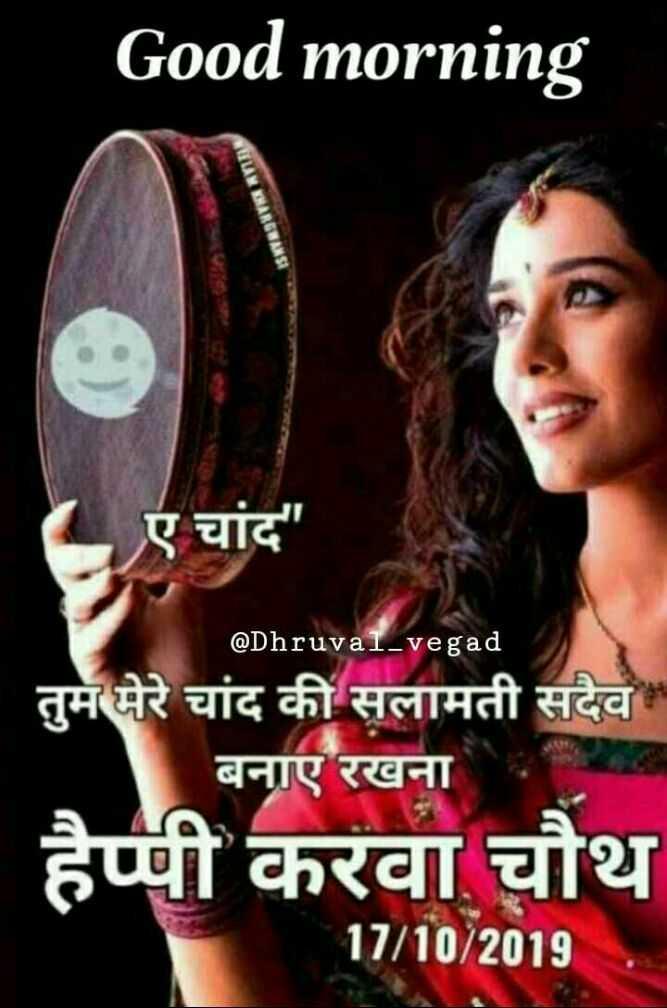 🌝 કરવા ચોથ - Good morning TULAN LARGHANSI - ए चांद @ Dhruval _ vegad तुम मेरे चांद की सलामती सदैव बनाए रखना हैप्पी करवा चौथ 17 / 10 / 2019 - ShareChat