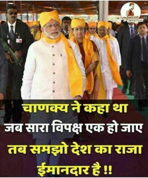 🎉 કલમ 370 નાબુદ - SOIVASTAVA चाणक्य ने कहा था जब सारा विपक्ष एक हो जाए तब समझो देश का राजा ईमानदार है ! ! - ShareChat