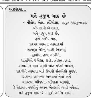 કવિતા - અછાંદસ . . . મને હજુય યાદ છે - નીલેશ એલ . લીંબોલા , શાપુર ( જી . જુનાગઢ ) ચોમાસાની એ સવાર , મને હજુય યાદ છે , હશે તને ' ય યાદ , ઝરમર વરસતા વરસાદમાં આપણા બેઉનું ચાલી નિકળવું હાથોમાં હાથ નાંખીને , શાંતચિત્તે ઉભેલા , છાંટા ઝીલતા ઝાડ , ચોમાસાને માન આપી શાંત પડેલો વાયરો , વાદળોને વરસવા માટે પ્રેમથી સંતાયેલો સુરજ , છાંટાની આમન્યા જાળવતાં નેવાં અને વાછટમાં ભીંજાતા - ભીંજાતા આપણે , કે કેટલાય વરસોનું જીવન એકસાથે જીવી ગયેલાં , મને હજુય યાદ છે - હશે તને ' ય યાદ . . . - ShareChat