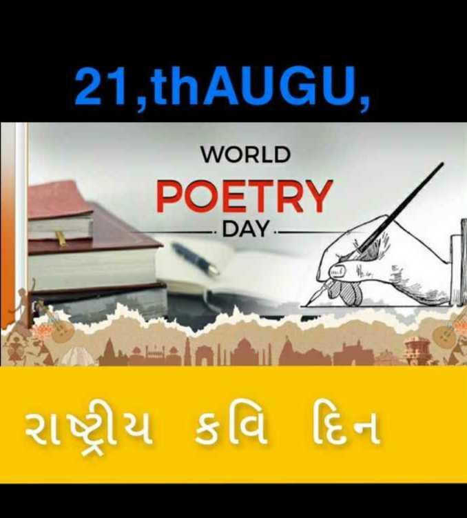 📜 કવિ દિવસ - 21 , thAUGU , WORLD POETRY / - . DAY – રાષ્ટ્રીય કવિ દિન - ShareChat
