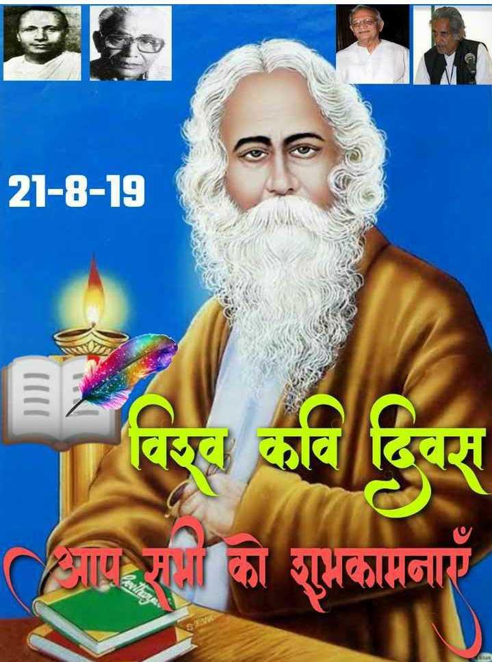 📜 કવિ દિવસ - 21 - 8 - 19 21 - 8 - 19 विरुद्ध कवि दिवस आए राणा को शुभकामनाएं - ShareChat