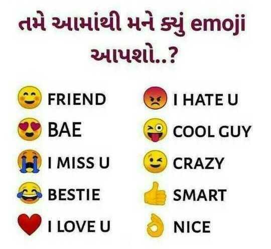 🤡 કાર્ટુન - | du lieu usị emoji WAUA . . ? FRIEND BAE II I MISS U BESTIE I LOVE U I HATE U O COOL GUY CRAZY SMART NICE - ShareChat