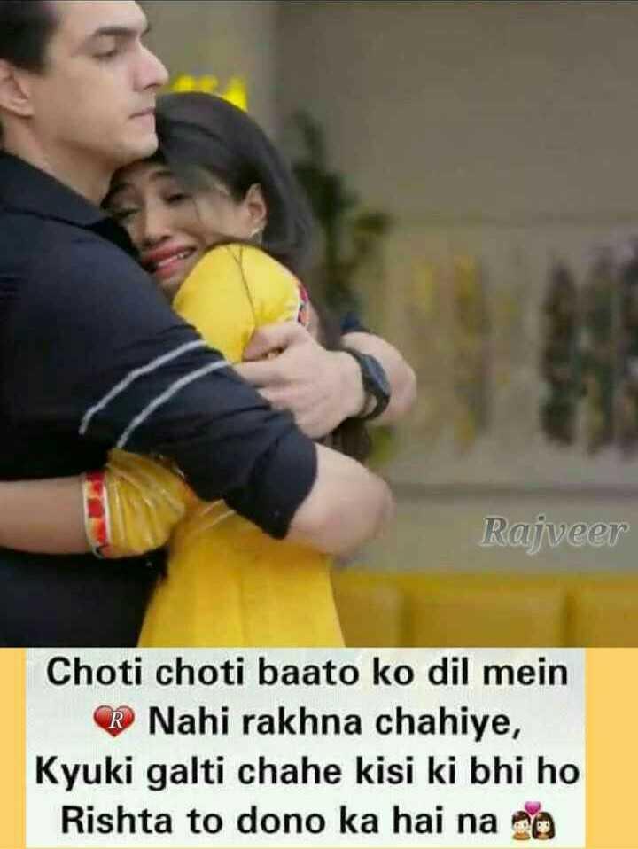 💑 કાર્તિક & નાયરા - Rajveer Choti choti baato ko dil mein ® Nahi rakhna chahiye , Kyuki galti chahe kisi ki bhi ho Rishta to dono ka hai na co - ShareChat