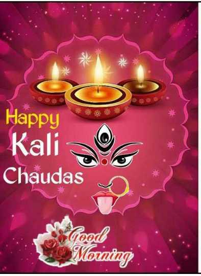 🙏 કાળી ચૌદસ - Happy Kali Chaudas o Good Vo Morning - ShareChat