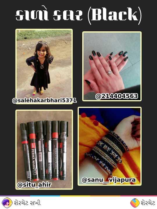 🖤 કાળો કલર (Black) - SW SA2 ( Black ) @ 24404363 @ salehakarbhari5371 ( PERMA MARRI @ sanu _ vijapura @ situ ahir શેરચેટ સખી - શેરચેટ - ShareChat