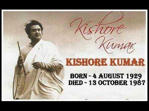 💐 કિશોર કુમાર જન્મજ્યંતિ - Kishore Kumok KISHORE KUMAR BORN - 4 AUGUST 1929 DIED - 13 OCTOBER 1987 - ShareChat