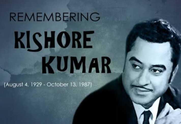 💐 કિશોર કુમાર જન્મજ્યંતિ - REMEMBERING KISHORE KUMAR 22 ( August 4 , 1929 - October 13 , 1987 ) - ShareChat
