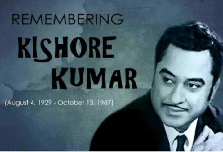 💐 કિશોર કુમાર જન્મજ્યંતિ - REMEMBERING KISHORE KUMAR ( August 4 , 1929 - October 13 , 1987 ) - ShareChat