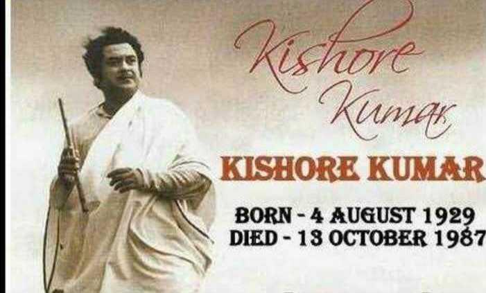 💐 કિશોર કુમાર જન્મજ્યંતિ - Kishore Kumak KISHORE KUMAR BORN - 4 AUGUST 1929 DIED - 18 OCTOBER 1987 - ShareChat