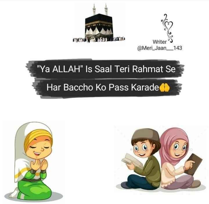 📕 કુરાન - Writer @ Meri _ Jaan _ _ 143 Ya ALLAH Is Saal Teri Rahmat Se Har Baccho ko Pass Karade - ShareChat