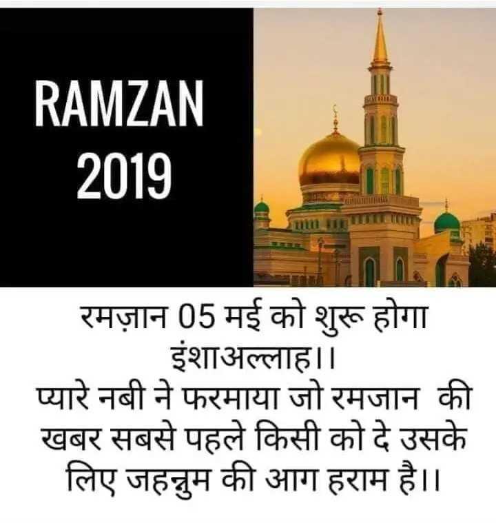 📕 કુરાન - RAMZAN 2019 1 । । । रमज़ान 05 मई को शुरू होगा | इंशाअल्लाह । । । प्यारे नबी ने फरमाया जो रमजान की खबर सबसे पहले किसी को दे उसके लिए जहन्नुम की आग हराम है । । - ShareChat