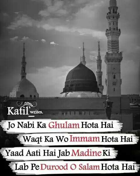 📕 કુરાન - O / Katil will Jo Nabi Ka Ghulam Hota Hai Waqt Ka Wo Immam Hota Hai Yaad Aati Hai Jab Madine Ki Lab Pe Durood O Salam Hota Hai - ShareChat