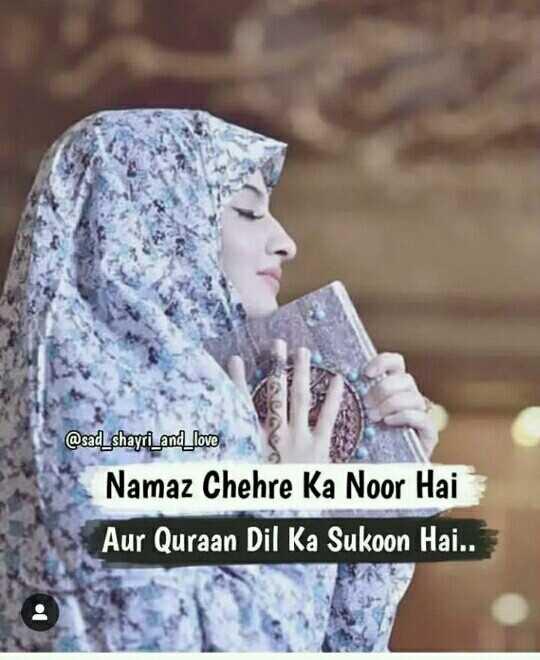 📕 કુરાન - @ sad _ shayri _ and _ love Namaz Chehre Ka Noor Hai Aur Quraan Dil Ka Sukoon Hai . . - ShareChat
