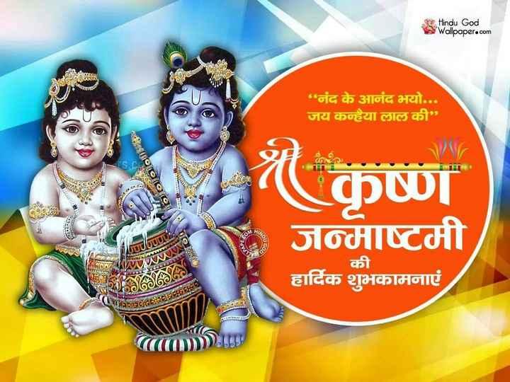 🙏 કૃષ્ણ જન્માષ્ટમી - Hindu God S Wallpaper . com नंद के आनंद भयो . . . जय कन्हैया लाल की कृष्ण जन्माष्टमी हार्दिक शुभकामनाएं AaiNNY की Ema AMRATSETase DD - ShareChat