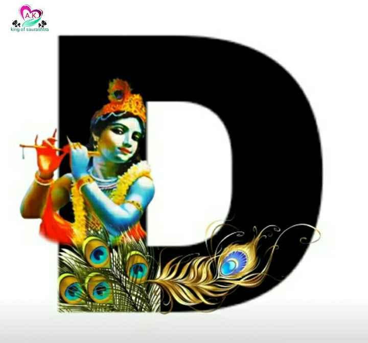 🙏 કૃષ્ણ જન્માષ્ટમી - ee king of saurashtra - ShareChat