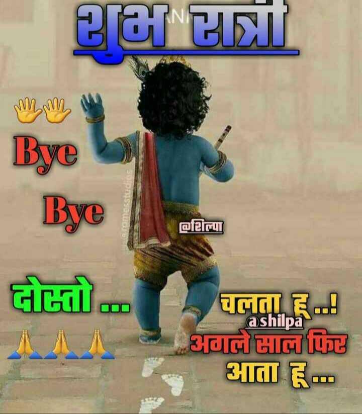🙏 કૃષ્ણ જન્માષ્ટમી - शुभ रात्री Bye Bye aromesstudio शिल्पा दोस्तो AAA ashilpa चलता ह . . . अगले साल फिर आता ह . . - ShareChat