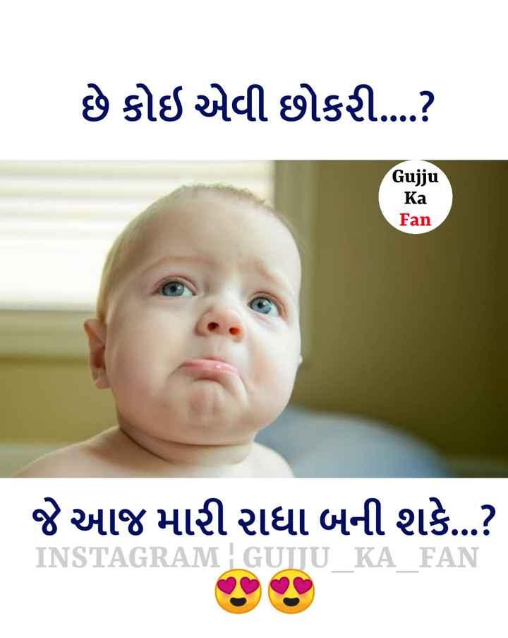 🙏 કૃષ્ણ જન્માષ્ટમી - છે કોઈ એવી છોકરી ... ? Gujju Ka Fan જે આજ મારી રાધા બની શકે . . ? INSTAGRAM GUJJU _ KA _ FAN - ShareChat