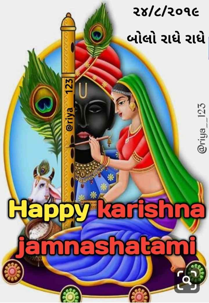 🤗 કૃષ્ણ જન્મોત્સવ : 2019 - ૨૪ / ૮ / ૨૦૧૯ બોલો રાધે રાધે @ riya1230 @ riya 123 Happy karishna jamnashatami - ShareChat