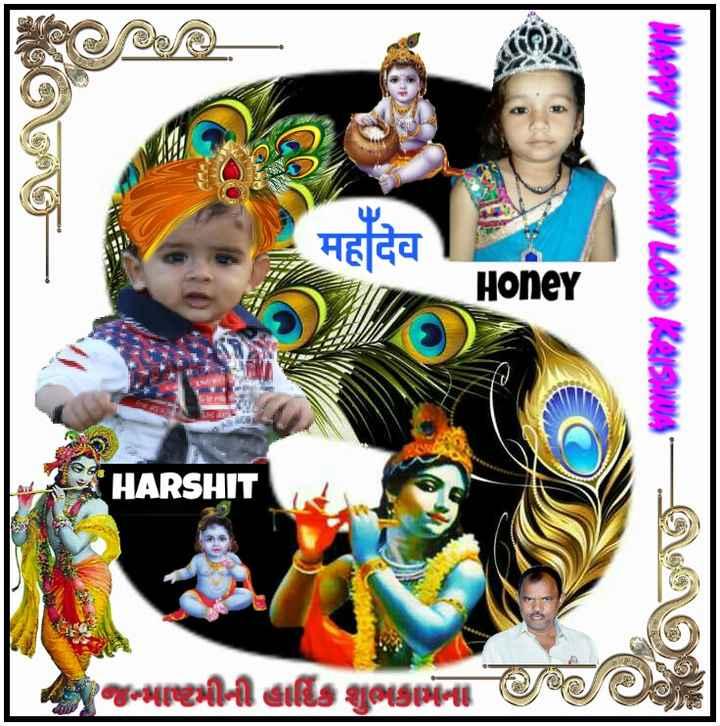 🤗 કૃષ્ણ જન્મોત્સવ : 2019 - - Herો HLADNY BIRTHDAY LOO ) Reisvus Honey HARSHIT જન્માષ્ટમીની હાર્દિક શુભકામના બે , - ShareChat