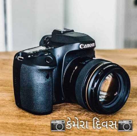 📸 કેમેરા દિવસ - Canoni કેમેરા દિવસ છે . - ShareChat
