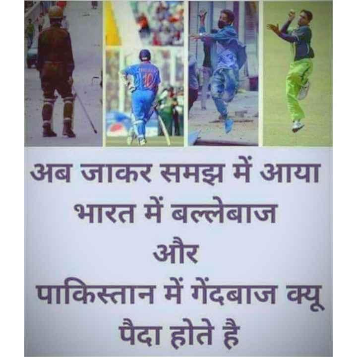 🏏 ક્રિકેટ ચાલીસા - अब जाकर समझ में आया भारत में बल्लेबाज | और पाकिस्तान में गेंदबाज क्यू | पैदा होते है । - ShareChat