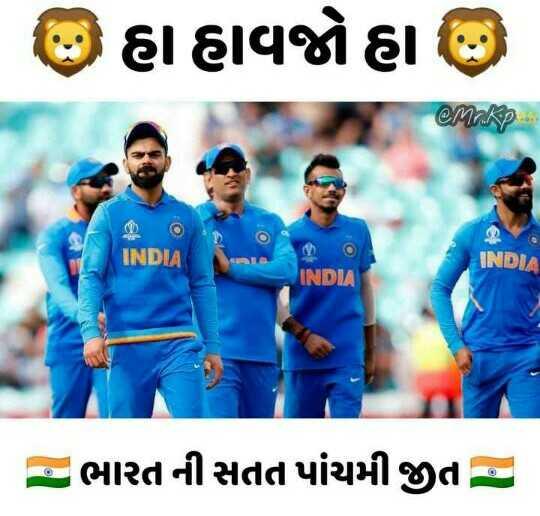 🏏 ક્રિકેટ દિવસ - 0િ હા હાવજોહા PUNITKp . . INDIA INDIA INDIA - ભારત ની સતત પાંચમી જીત , - ShareChat