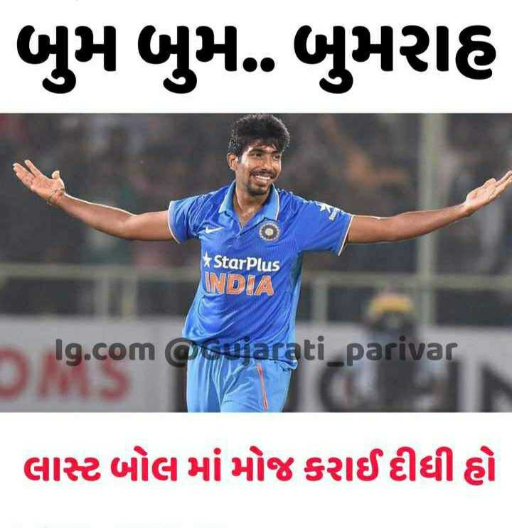 🏏 ક્રિકેટ - બુમ બુમ . બુમરાહ Star Plus INDIA Ig . com @ gujarati _ parivar લાસ્ટ બોલ માં મોજ કરાઈ દીધી હો - ShareChat