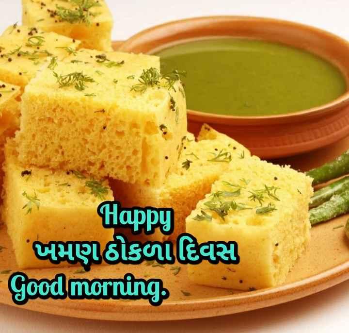 😋 ખમણ ઢોકળા દિવસ - Happy - બમણાઠીકળાદિવસ Good morning . - ShareChat