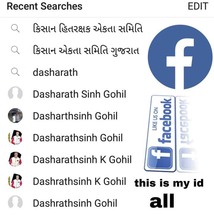 🥜 ખેતીવાડી 🌾 - Recent Searches EDIT Q કિસાન હિતરક્ષક એકતા સમિતિ Q કિસાન એકતા સમિતિ ગુજરાત dasharath Dasharath Sinh Gohil Dasharthsinh Gohil LIKE US ON facebook CGDOOK De Dasharathsinh Gohil Dasharathsinh K Gohil De Dashrathsinh K Gohil this is my id Dashrathsinh Gohil - ShareChat