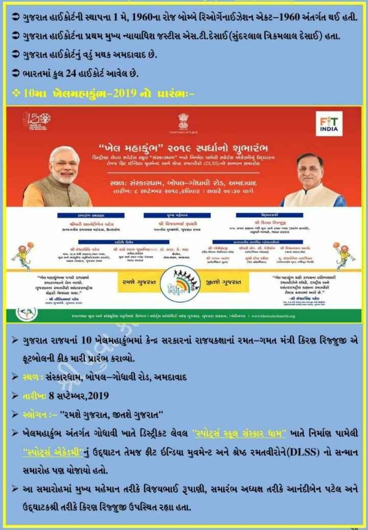 """📰 ખેલજગત સમાચાર - ૨ ગુજરાત હાઈકોર્ટની સ્થાપના 1મે , 1960ના રોજ બોમ્બે રિઓર્ગેનાઈઝેશન એકટ - 1960 અંતર્ગત થઈ હતી . ૨ ગુજરાત હાઈકોર્ટના પ્રથમ મુખ્ય ન્યાયાધિશ જસ્ટીસ એસ . ટી . દેસાઈ ( સુંદરલાલ ત્રિકમલાલ દેસાઈ ) હતા . ૦ ગુજરાત હાઈકોર્ટનું વડું મથક અમદાવાદ છે . ૨ ભારતમાં કુલ 24 હાઈકોર્ટ આવેલ છે . 10મા ખેલમહાકુંભ - 2019 નો પ્રારંભઃ INDIA ખેલ મહાકુંભ """" ૨૦૧૯ સ્પર્ધાનો શુભારંભ સ્ટ્રિીક્ટ લેવલ સ્પોર્ટસ સ્કૂલ """" સંસ્કારધામ ખાતે નિર્માણ પામેલી સ્પોર્ટસ એકેબીનું ઉદ્ઘાટન તેમજ 2િ Uવ્યા મુવમેન્ટ અને શ્રેષ્ઠ રમતવીરો ( DSS ) નો સન્માન સમારોહ સ્થળ : સંસ્કારધામ , બોપલ - ગોધાવી રોડ , અમદાવાદ , તારીખ : ૮ સપ્ટેમ્બર ર૦૧૯ , રવિવાર સવારે ૦૯ : ૩૦ વાગે સમારંભ અધ્યક્ષ પીમતી આનંદીબેન પટેલ માનનીય નવ કૌઠા , કમલેશ મુખ્ય મહેમાન ધી વિકારમી પછી માનનીય મુખ્યમંત્રી , ગુજરાત રાજ્ય શ્રી કિા નિ ની નમતી , મન પર થી ઈશ્વર પટેલ કરી ગ્રામ કામિયકા . આર . કે . શાક ને મન મક તક વદ કન્વીય સામં  િમાચીને ને પણ મિ . કોમન બાદ ી , નેમ ન કરી મીમિન ની દીવ મા પિકિ પરિમાન ન ને મન નીમ કરી * ખેલ મહાકુંભના પગલે જ્યમાં રમમાતને વેમ માવો , ગુજરાતના રમતવીરો આંતરરાષ્ટ્રીય ચંદ્રકો મેળવતા થયા . """" * ૨ નીતિનભાઈ પટેલ ણ રમશે ગુજરાત જીતશે ગુજરાત SI5e ખેલ મહાકુંભ થકી રાજ્યના પ્રતિભાશાળી રમતવીરોને શોધી , રાષ્ટ્રીય અને તરરાષ્ટ્રીય કક્ષાના રમતવીરો તૈયાર કહ્યામાં આવે છે . * - શ્રી નરસિંહ પટેલ મોત યુવા અને સરકૃતિક પ્રવૃત્તિનો વિભામાં સ્પોર્ટસ થોથોરિટી ઓફ ગુજત , ગુજરાત સરકાર , ગાંધીનગર ૧૦ જામhe hઘahalabh > ગુજરાત રાજયનાં 10 ખેલમહાકુંભમાં કેન્દ્ર સરકારનાં રાજયકક્ષાનાં રમત - ગમત મંત્રી કિરણ રિજ્જી એ ફૂટબોલની કીક મારી પ્રારંભ કરાવ્યો . > સ્થળ સંસ્કારધામ , બોપલ – ગોધાવી રોડ , અમદાવાદ તારીખઃ 8 સપ્ટેમ્બર , 2019 > સ્લોગન : - રમશે ગુજરાત , જીતશે ગુજરાત > ખેલમહાકુંભ અંતર્ગત ગોધાવી ખાતે ડિસ્ટ્રીકટ લેવલ સ્પોર્ટ્સ સ્કૂલ સંસ્કાર ધામ ' ખાતે નિર્માણ પામેલી ' સ્પોર્ટ્સ એકેડમી નું ઉદ્ઘાટન તેમજ ફીટ ઇન્ડિયા મુવમેન્ટ અને શ્રેષ્ઠ રમતવીરોને ( DLSS ) નો સન્માન સમારોહ પણ યોજાયો હતો . > આ સમારોહમાં મુખ્ય મહેમાન તરીકે વિજયભાઈ રૂપાણી , સમારંભ અધ્યક્ષ તરીકે આનંદીબેન પટેલ અને ઉદ્ઘાટકશ્રી તરીકે કિરણ રિજુજી ઉપસ્થિત રહ્યા હતા . - ShareChat"""