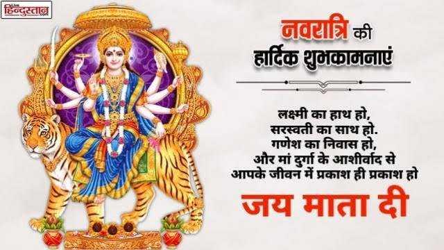 🤳 ખૈલયા ગરબે રમે વિડિઓ - हिन्दुस्तान नवरात्रि की हार्दिक शुभकामनाएं लक्ष्मी का हाथ हो , सरस्वती का साथ हो . गणेश का निवास हो , और मां दुर्गा के आशीर्वाद से आपके जीवन में प्रकाश ही प्रकाश हो जय माता दी - ShareChat