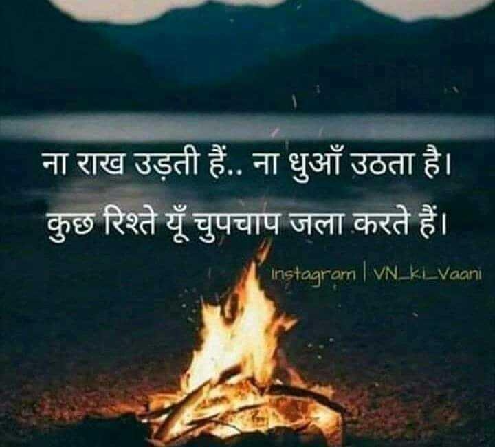 🎤 ગઝલ 🎶 - ना राख उड़ती हैं . . ना धुआँ उठता है । कुछ रिश्ते यूँ चुपचाप जला करते हैं । Instagram | VN _ KL - Vaani - ShareChat