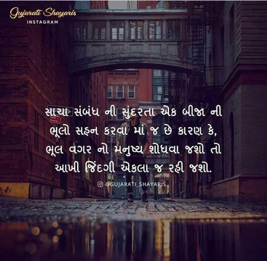 🎤 ગઝલ 🎶 - Gujarati Shayaris INSTAGRAM ' સાચા સંબંધ ની સુંદરતા એક બીજા ની , ' ભૂલો સહન કરવા માં જ છે કારણ કે , ' ભૂલ વગર નો મનુષ્ય શોધવા જશો તો ' આખી જિંદગી એકલા જ રહી જશો . @ @ GUJARATI SHAYARIS - ShareChat